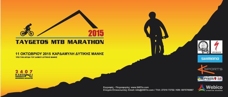 taygetosMTBmarathon (1)