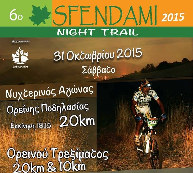 6th night trail 2015 new