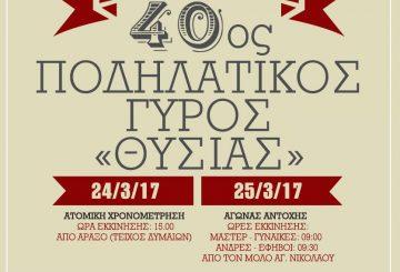 40os podhlatikos gyros thysias