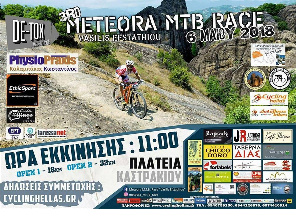 3rd Meteora MTB race 2018- Βασίλης Ευσταθίου 2