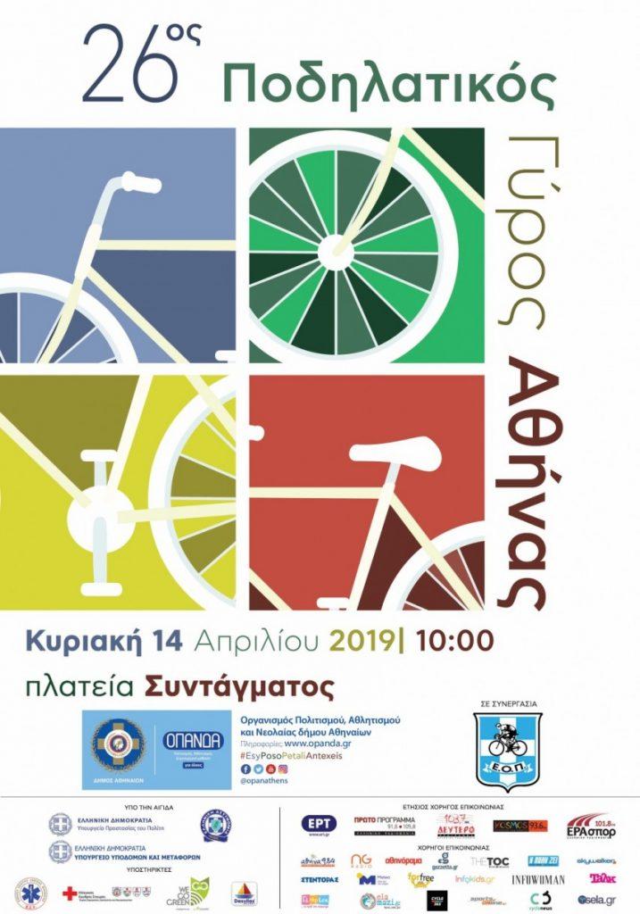 Ποδηλατικός Γύρος Αθήνας_poster